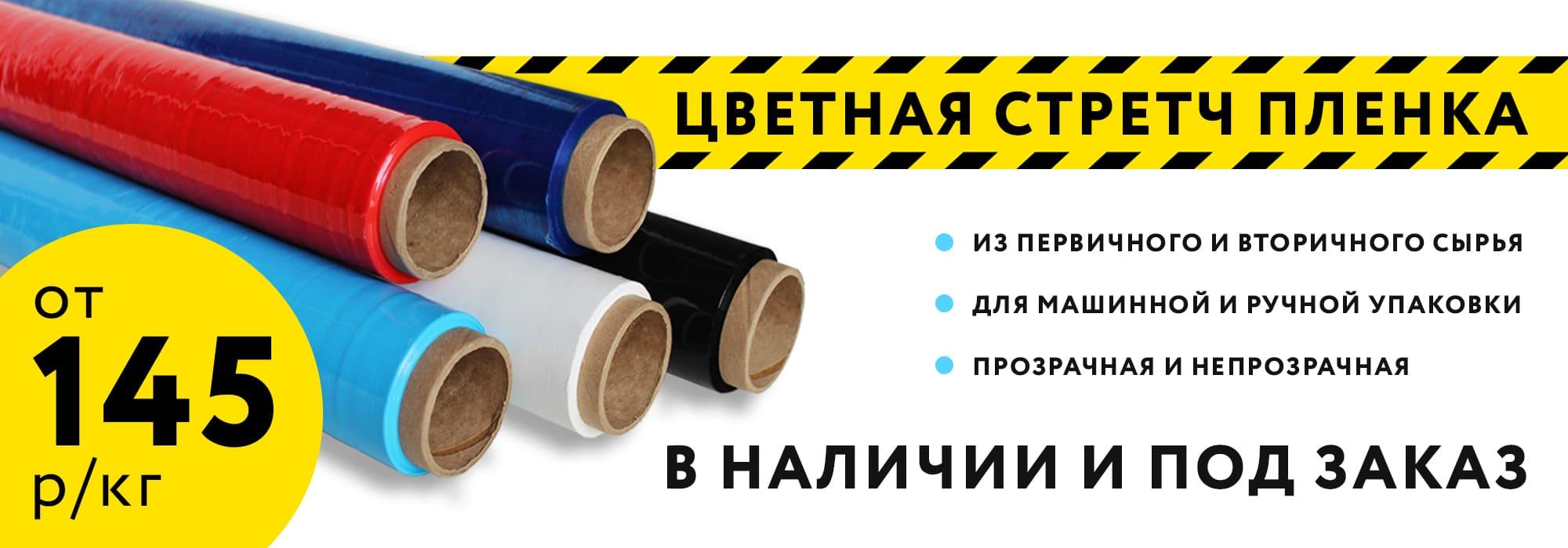 reklama-streych-plenka